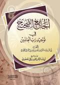 الجامع الصحيح في توحيد رب العالمين