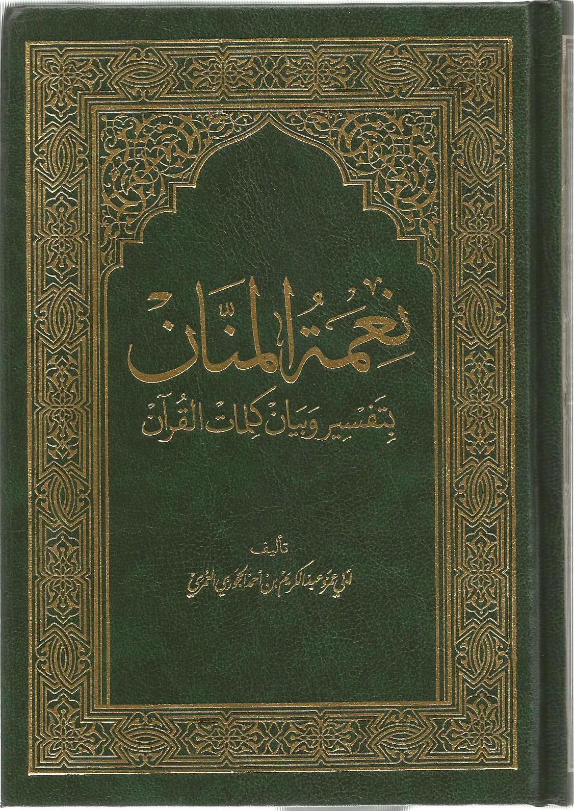 نعمة المنان بتفسير وبيان كلمات القرآن