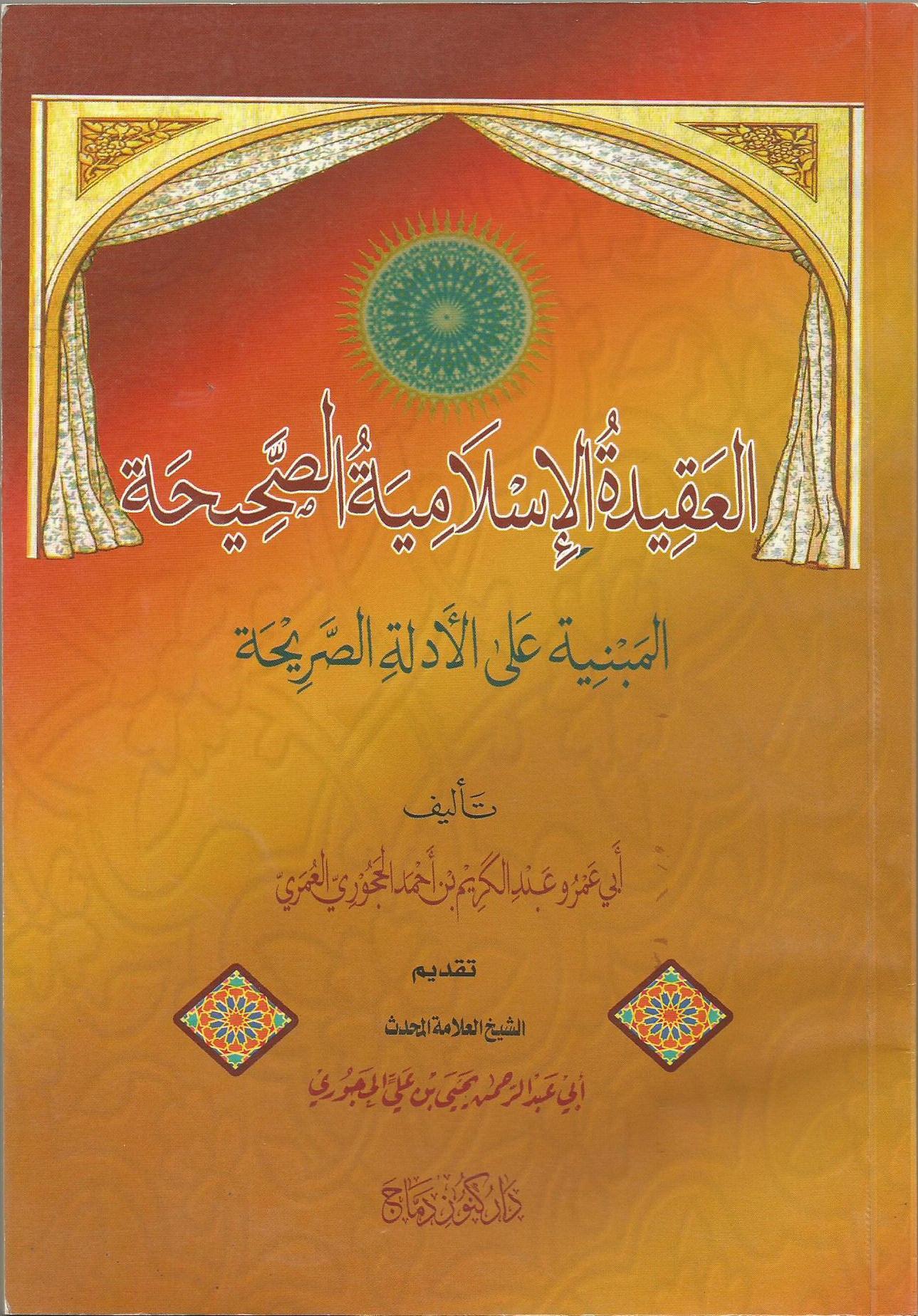 العقيدة الإسلامية الصحيحة المبنية على الأدلة الصريحة