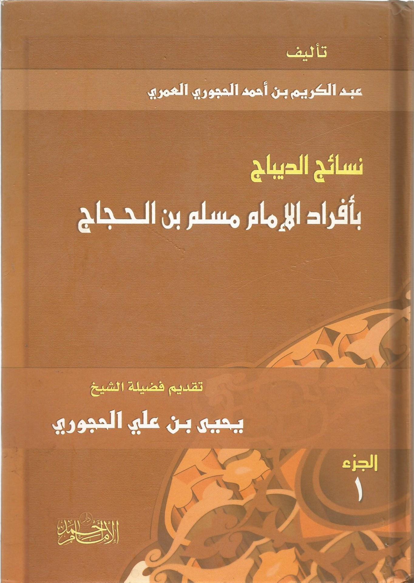 نسائج اليباج بأفراد مسلم بن الحجاج