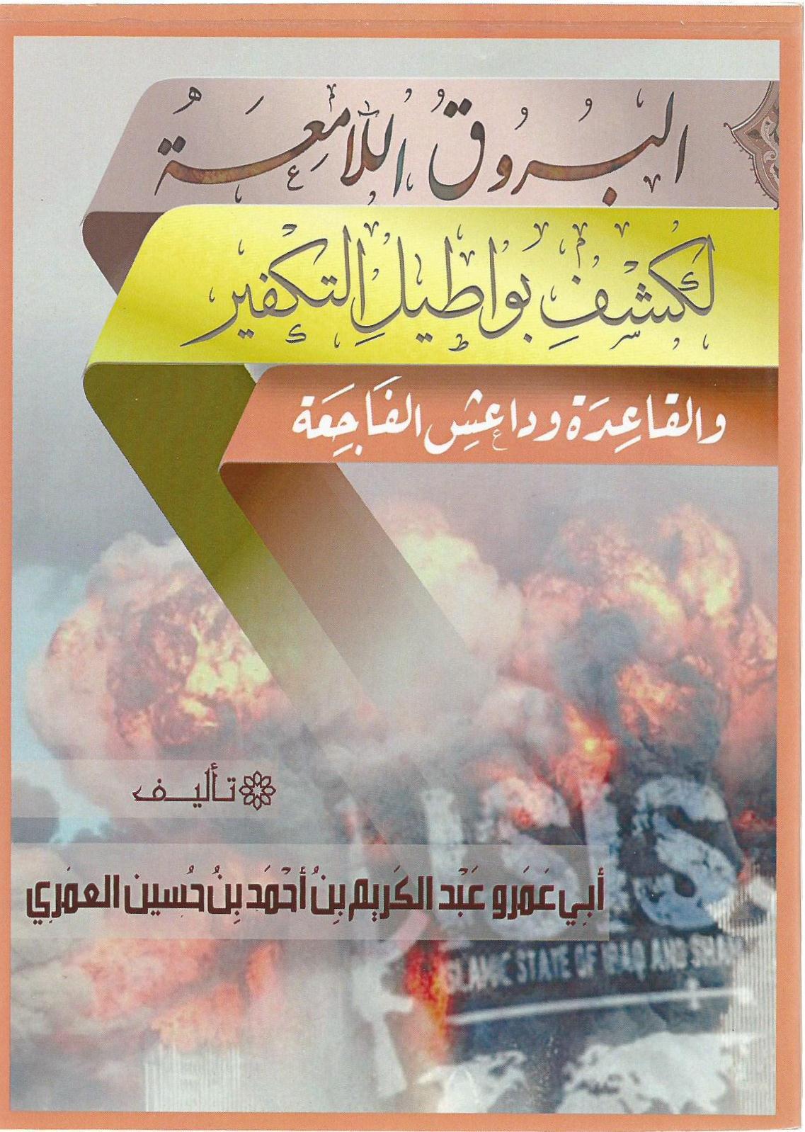 البروق اللامعة لكشف بواطيل التكفير والقاعدة وداعش الفاجعة
