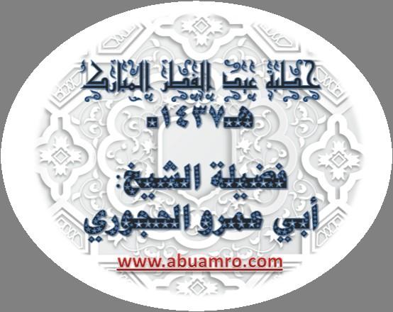 خطبة عيد الفطر المبارك سجلت في قوز البطاحين لسنة 1437