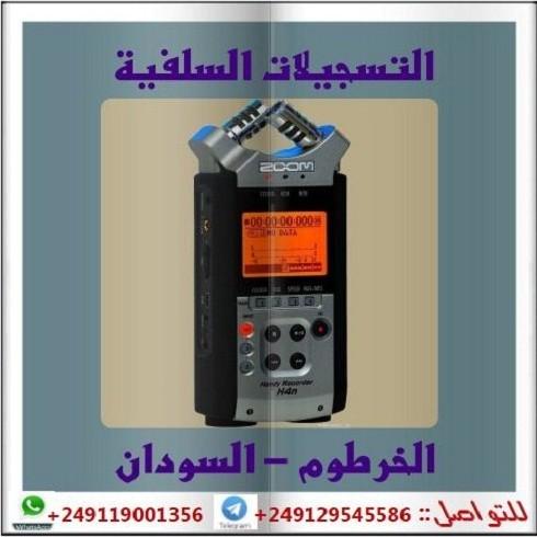 التسجيلات السلفية - الخرطوم - السودان