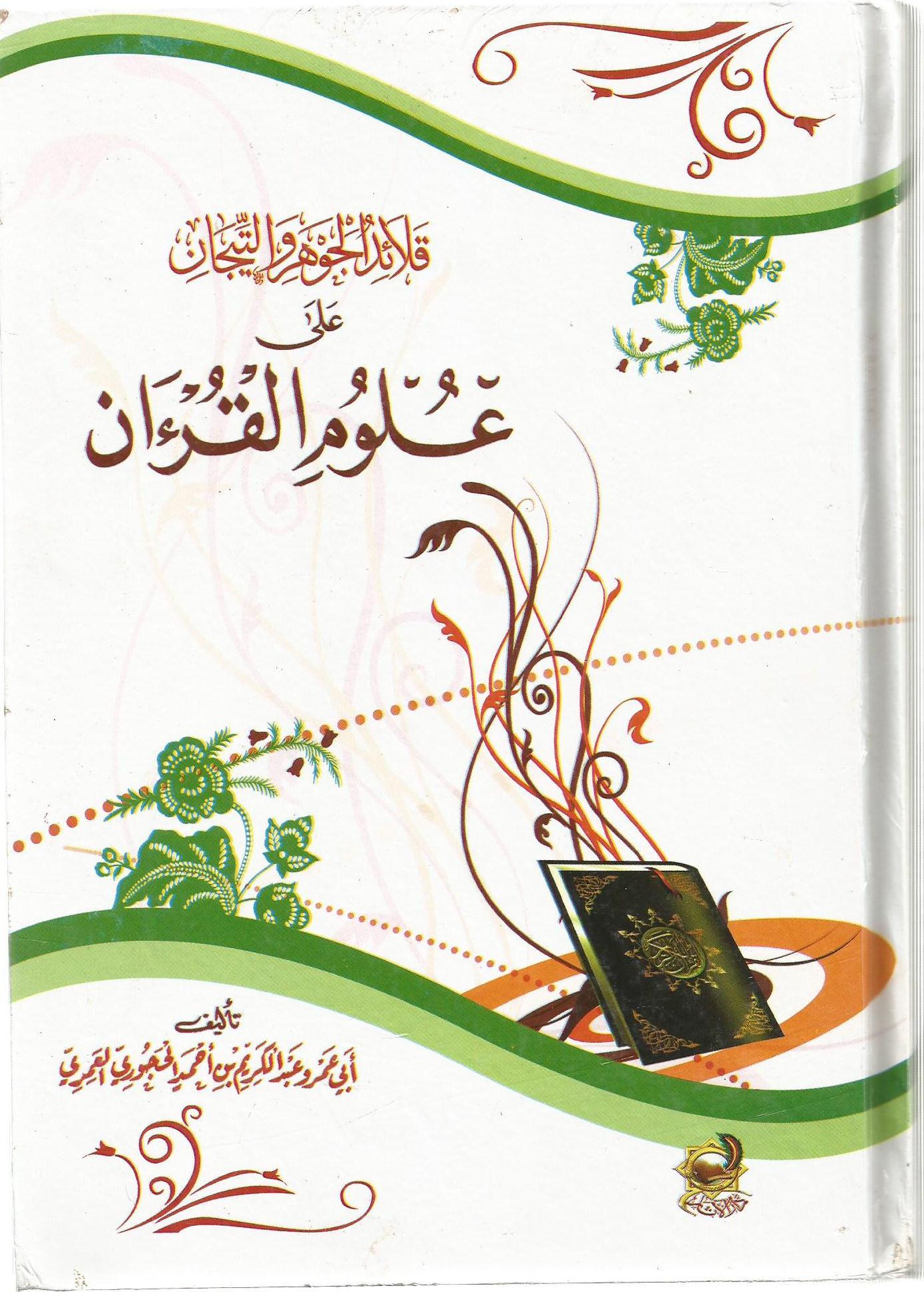 قلائد الجوهر والتيجان على علوم القرآن